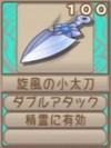 旋風の小太刀A(エーテル値100)