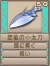 旋風の小太刀B(エーテル値50)