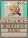 メカニカルダガー(エーテル値100)
