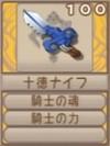十徳ナイフ(エーテル値100)