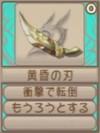 黄昏の刃B(エーテル値0)