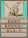 黄昏の刃A(エーテル値100)