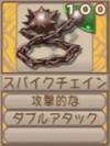 スパイクチェイン(エーテル値100)