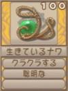 生きているナワ(エーテル値100)