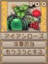 アイアンローズ(エーテル値100)