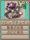 リビングチェインA(エーテル値100)