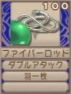 ファイバーロッド(エーテル値100)
