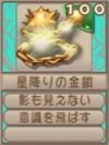 星降りの金鎖(エーテル値100)