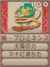 暁・プロミネンスA(エーテル値100)