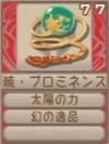 暁・プロミネンスB(エーテル値77)