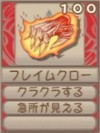 フレイムクローA(エーテル値100)