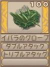 イバラのグローブ(エーテル値100)