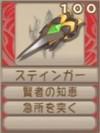 スティンガー(エーテル値100)