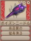 ポイズンニードル(エーテル値100)