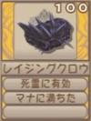 レイジングクロウ(エーテル値100)
