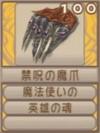 禁呪の魔爪(エーテル値100)