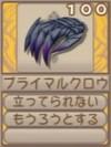 プライマルクロウ(エーテル値100)