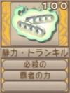 静力・トランキル(エーテル値100)