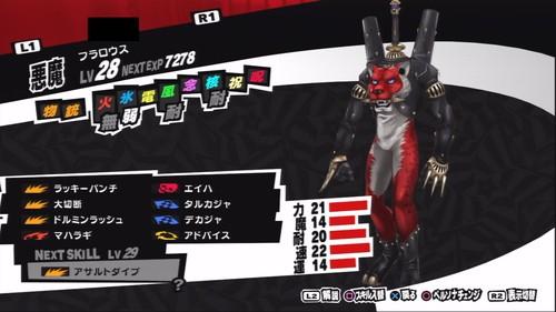 フラロウス(悪魔Lv25)ステータス画面