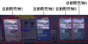 秋葉原・電気街の自動販売機1~4