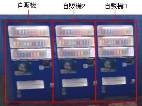 渋谷・セントラル街の自動販売機1~3