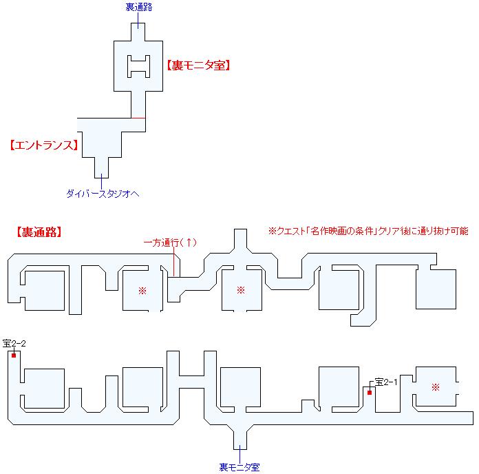 幻想ダイバースタジオ(第5章)マップ画像