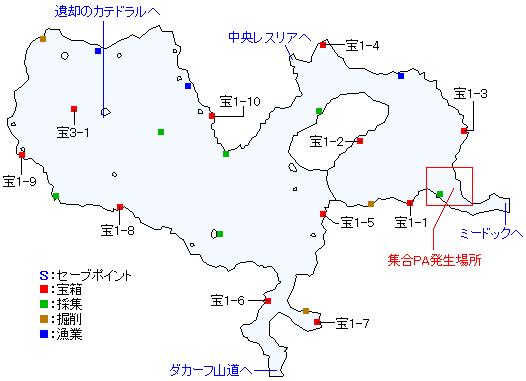 レスリア平原マップ画像