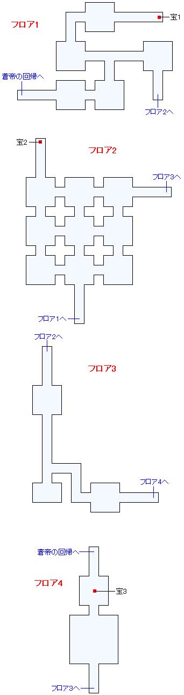 蒼帝の彷徨 一マップ画像