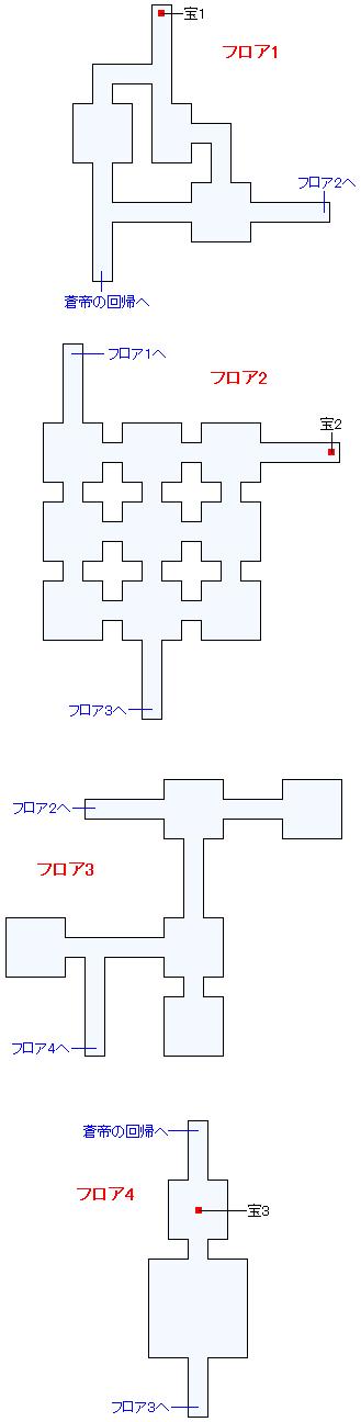 蒼帝の彷徨 二マップ画像