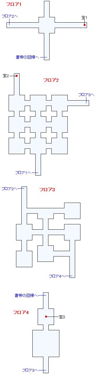 蒼帝の彷徨 四マップ画像