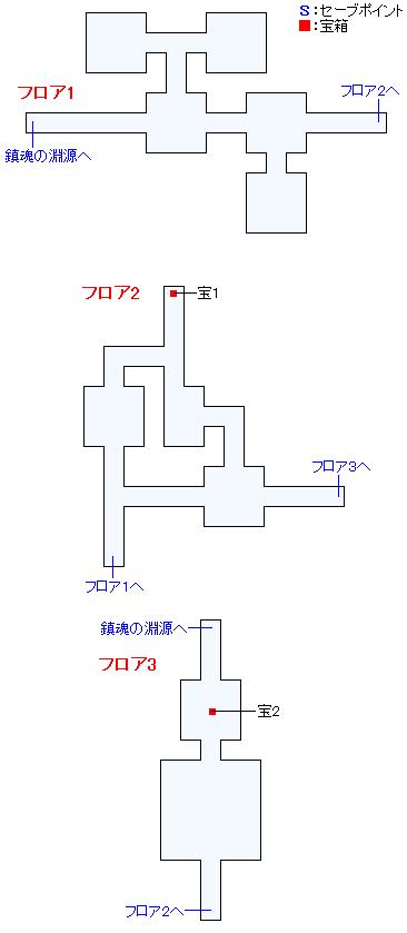 試練の洞窟・鎮魂の通り路 三マップ