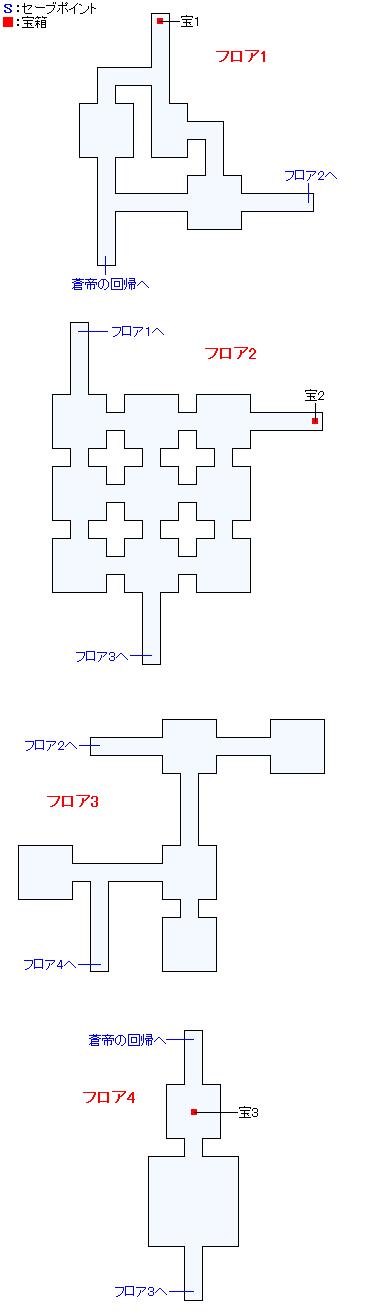 試練の洞窟・蒼帝の彷徨 二マップ
