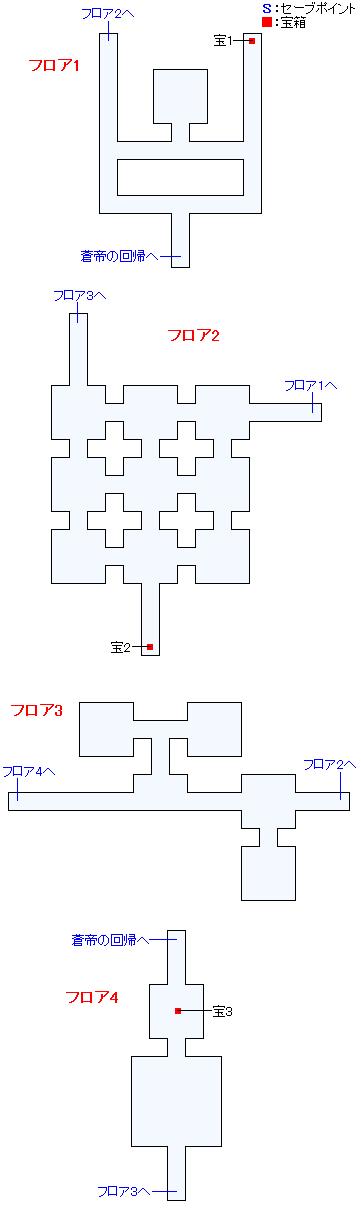 試練の洞窟・蒼帝の彷徨 三マップ