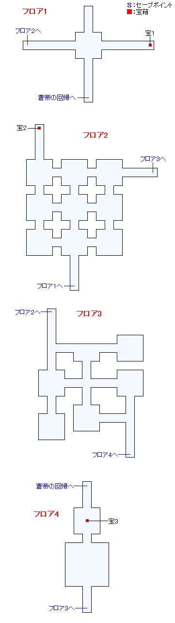 試練の洞窟・蒼帝の彷徨 四マップ