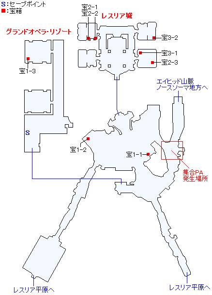 マップ画像・中央レスリア