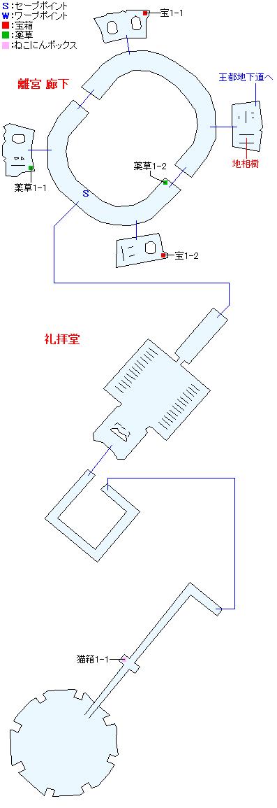 ローグレス離宮マップ