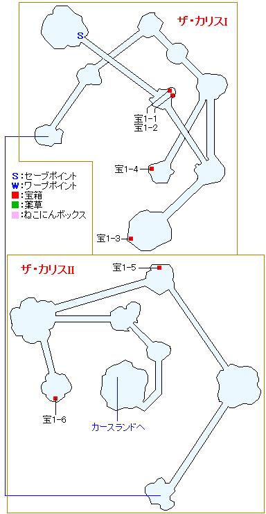 マップ画像・ザ・カリス