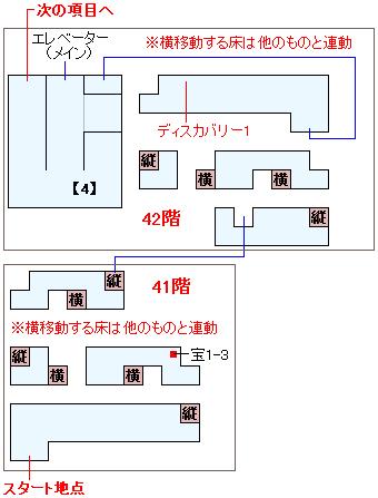 フェンデル政府塔マップ画像(3)