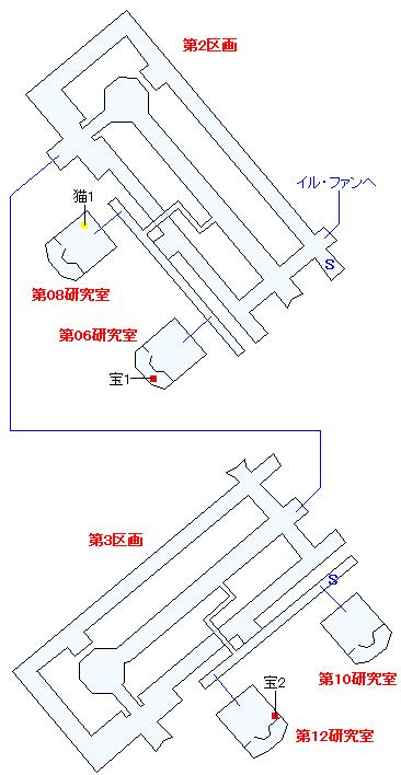 ラフォート研究所(正史世界)マップ画像