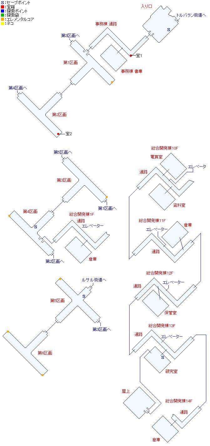 マップ画像・ヘリオボーグ研究所(分史世界・アルヴィンエピソード2)